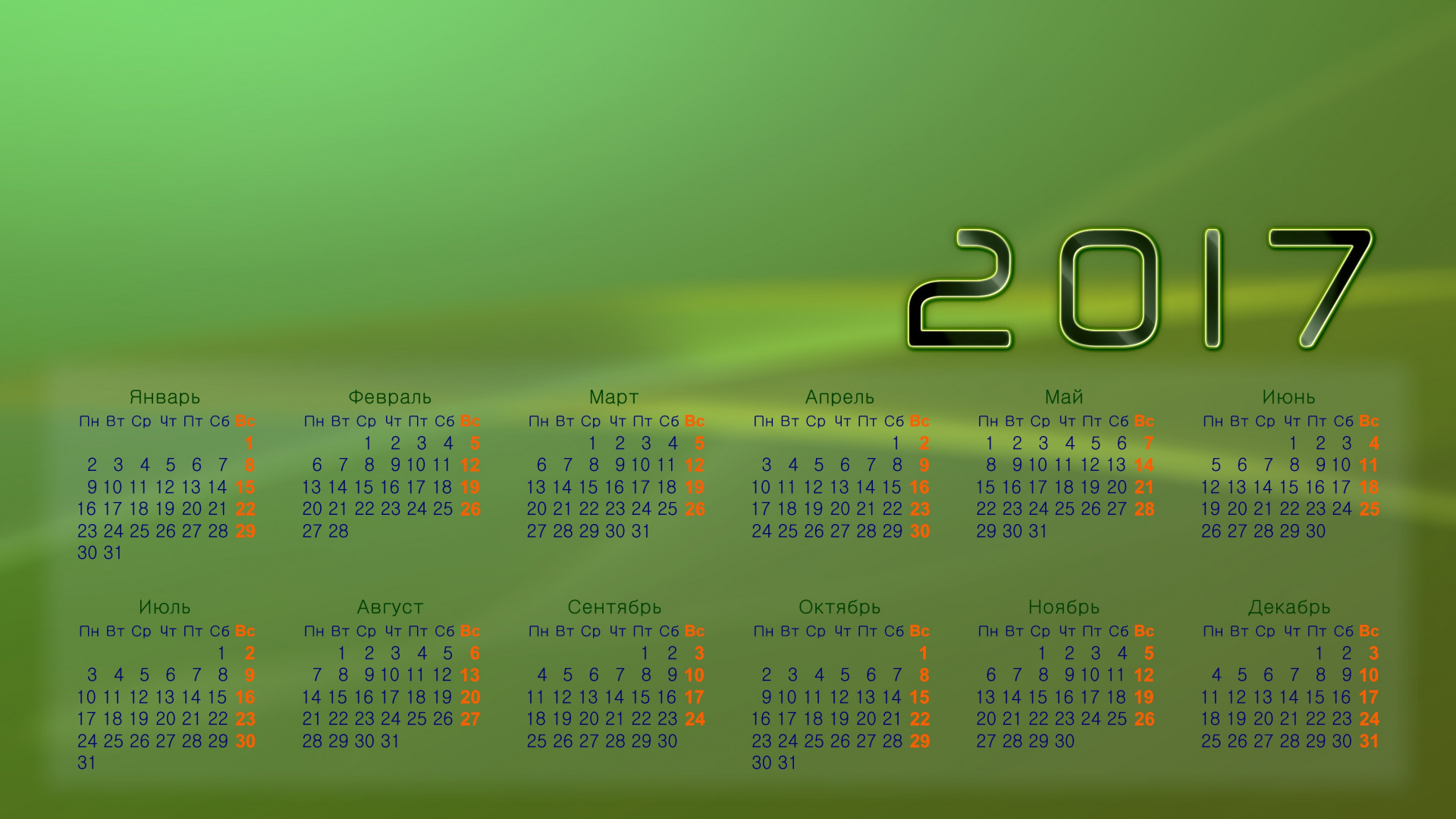 Обои для рабочего стола с календарем 2017