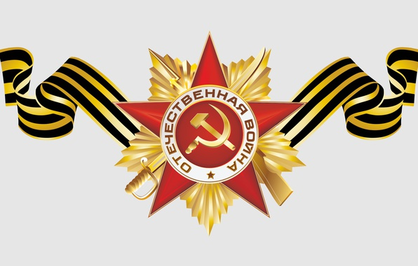 Picture holiday, star, the hammer and sickle, Victory, May 9, Victory day, George ribbon, The Great …