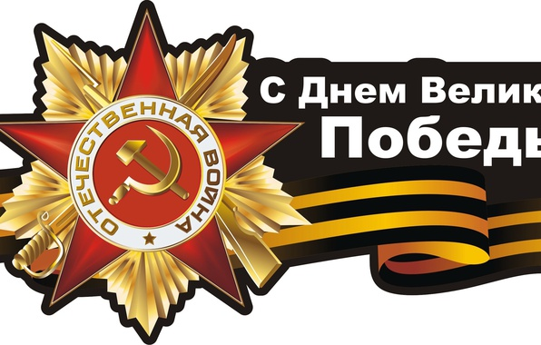 Picture star, the hammer and sickle, May 9, order, Victory day, George ribbon