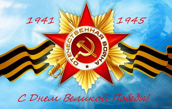 Picture holiday, star, St. George ribbon, Victory Day, May 9, order of the Patriotic war