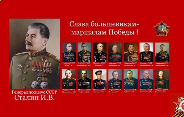 Picture Stalin, A Great Victory, St. George ribbon, Marshals Of The Victory