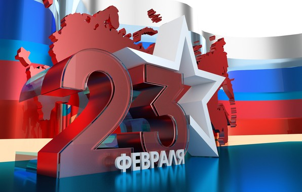 Picture February 23, The day of defender of the Fatherland, With a holiday!