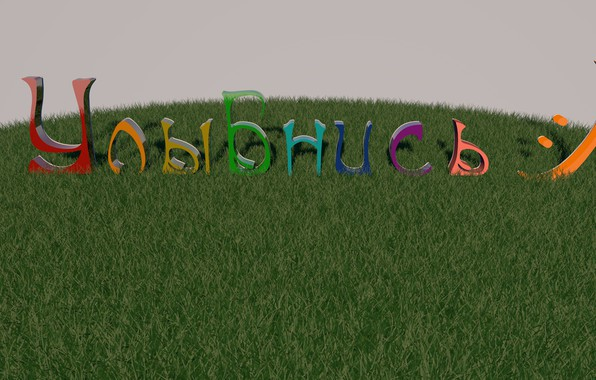 Photo wallpaper grass, smile, 3D graphics, smile, bulk text, smile