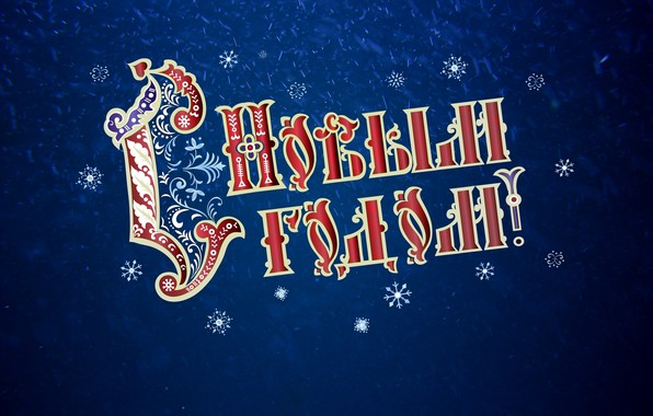 Picture Winter, Minimalism, Snow, New Year, Background, Holiday, Mood, Happy New Year