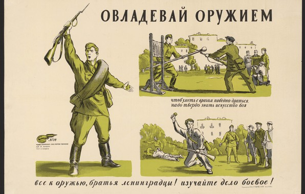 Picture Victory, call, Soviet poster, military training