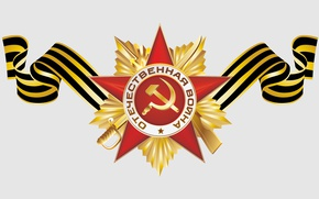Wallpaper holiday, star, the hammer and sickle, Victory, May 9, Victory day, George ribbon, The Great ...