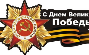 Wallpaper star, the hammer and sickle, May 9, order, Victory day, George ribbon