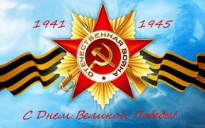 Wallpaper order of the Patriotic war, star, Victory Day, St. George ribbon, May 9, holiday