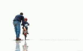 Picture bike, childhood, memory, reflection, emotions, child, father, helmet, care, the time, dad, training, education, dad