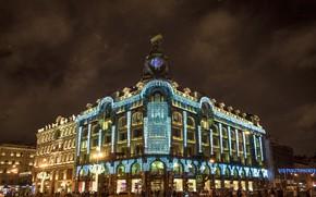 Picture Saint Petersburg, Architecture, Saint-Petersburg, Nevsky, Nevsky Prospekt, The dome, House of books, The city on …