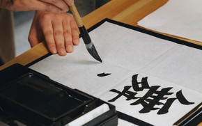 Picture Japan, Calligraphy, Ieroglif