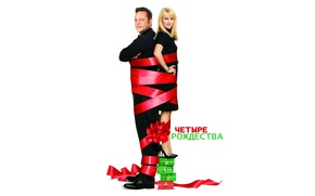 Picture Four Christmases, costume, white background, Reese Witherspoon, pair, box, Christmas, red, blonde, tape, dress, Vince ...