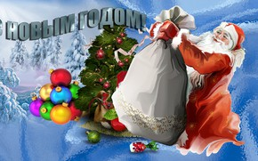 Picture MOOD, GIFTS, HOLIDAY, TREE, NEW year, Santa Claus.