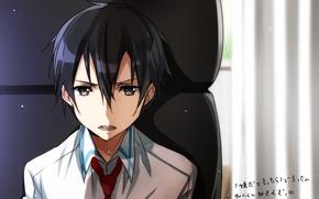 Picture look, anime, art, guy, Sword art online, Sword Art Online, Kirito