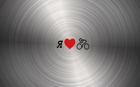 Picture bike, heart, wheel, the wheel, cyclist, bike, ride, bicycle, heart, wheel, Cycling, metal background, I …
