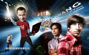 Picture laptop, the series, actors, The Big Bang Theory, characters, The Big Bang Theory