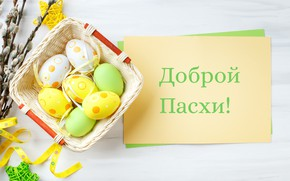 Picture basket, Easter, Verba, eggs