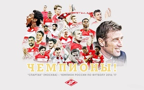 Picture Team, Moscow, National team, Spartacus, Champions, Players, Coach, Red-white, 2016-2017