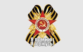 Wallpaper holiday, the inscription, star, the hammer and sickle, Victory, May 9, Victory day, George ribbon, ...
