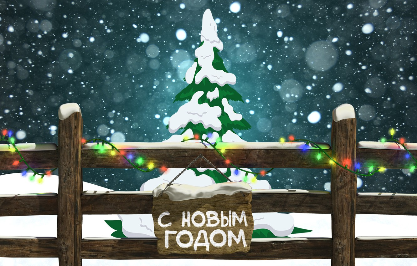 Photo wallpaper Winter, The fence, Snow, New Year, Snowflakes, Background, Tree, Holiday, Mood, Tree, Garland, Happy New …