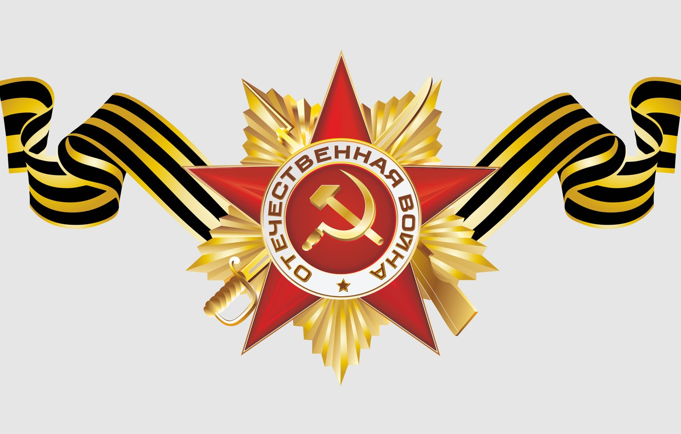 Photo wallpaper holiday, star, the hammer and sickle, Victory, May 9, Victory day, George ribbon, The Great …