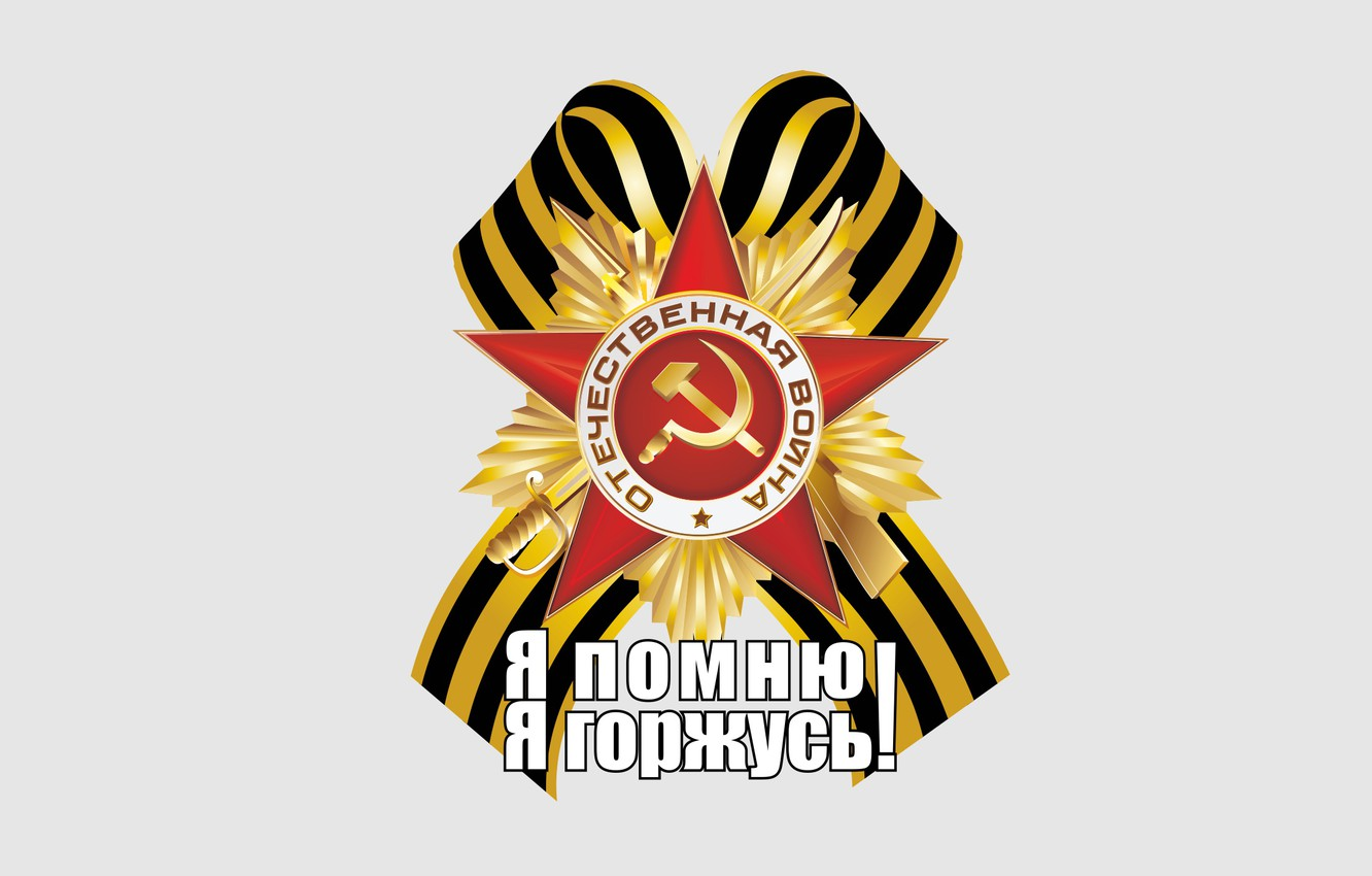 Photo wallpaper holiday, the inscription, star, the hammer and sickle, Victory, May 9, Victory day, George ribbon, …